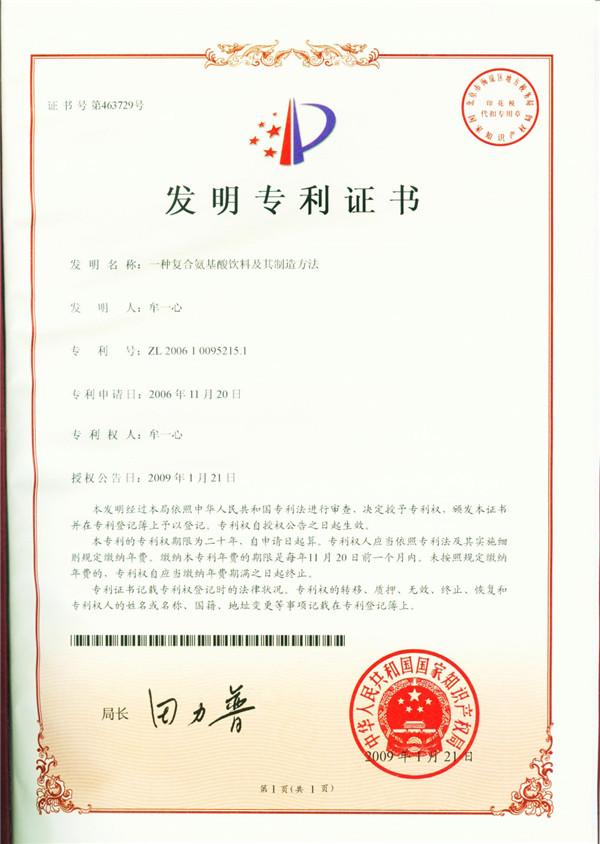 氨基酸饮料发明专利证书