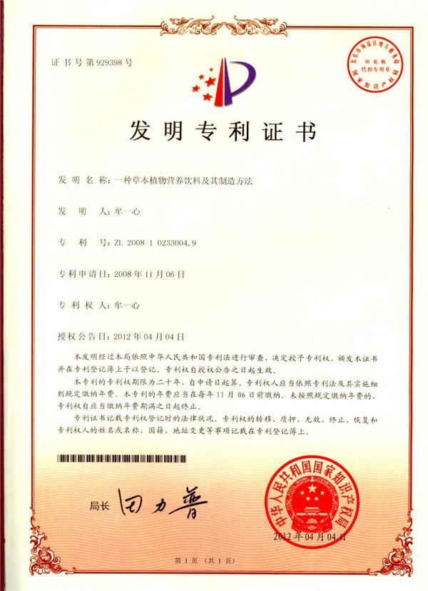 草本植物饮料专利证书