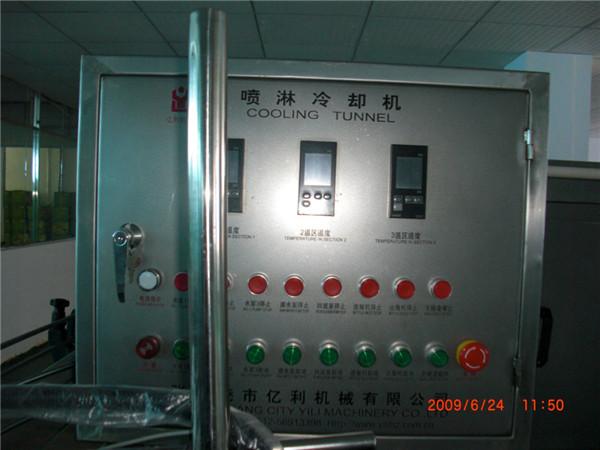 喷淋冷却机