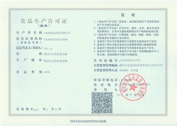 食品生产许可证副本2017版